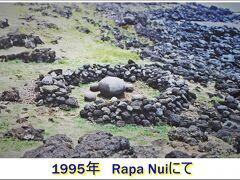 そして、ラパ・ヌイには地球の臍と言われる石もあった。  海岸沿いにあるその石は本当に球形で、現地ではヒーリング・スポットとして島民が訪れる場所。 多分、海の波が偶然作った造形だとは予想できるが、その完璧なフォルムは古代の島民が神がもたらしたモノとして崇めたとしても納得は行く。  (写真:1995年 イースター島にて)