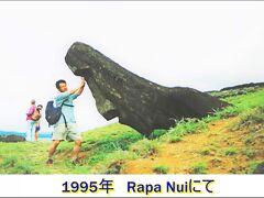 25年前に相棒と共に訪れた絶海の孤島であるラパ・ヌイ(イースター島)。  アルゼンチンとチリにまたがるパタゴニアの大地もそのスケールに圧倒されたが、ラパ・ヌイも想像していた以上に興味を惹かれるポイントが沢山あった。