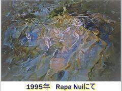 """鳥人神""""タンガタマヌ""""の姿は、島内の洞窟に古代壁画としても残されていて、実際にその壁画を見てきたが、鳥人というよりは鳥そのもので、鷺のような足の長い鳥の絵だと個人的には思った。  (写真:1995年 イースター島にて)"""