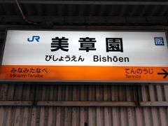 ●JR美章園駅サイン@JR美章園駅  JR天王寺駅のお隣、JR美章園駅にやって来ました。 JR阪和線です。
