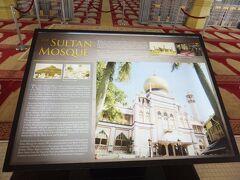 サルタンモスク(The Sultan Mosque)