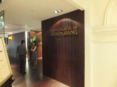 グッドウッドパークホテルのミンジャン(岷江川菜館)で昼食