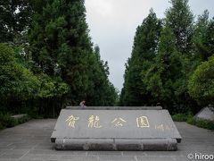 賀龍公園につきました。ここは、中華人民共和国成立に尽力した賀龍元帥がこの地を転戦したことを記念した公園。