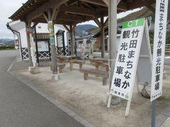竹田まちなか観光駐車場・城下町を散策するので、ここに自動車を停めました。