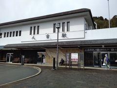 人吉の駅前に出てみた。10月から11月初めにかけて、ここから熊本まで「SL人吉」も一日一往復運行されているらしい。