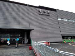 熊本駅は大きい。熊本城の「武者返し」をイメージしたシックな色の新駅舎。ここからタクシーで本日の宿 'ホテル法華クラブ熊本' まで行く。 この旅は2つの宿がパックになっており、一つはラビスタ霧島ヒルズ、熊本市内のホテルは選択できる。