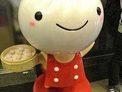 そしてサラ毛になってかの有名な小籠包のチェーン、鼎泰豊の本店へ。