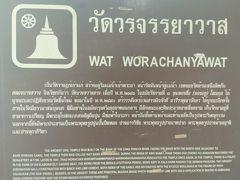 Wat Worachanyawat(ワット・ウォラチャンヤワット )です。 建立されたのは1798年、その後1947年に改築され現在に至ります。
