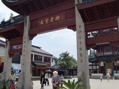 地下鉄に延々乗り、「七宝」へ。 行けるなら水郷の街半日ツアーでも行こうと思ったのだけれど、上海体育館までタクシー乗ったものの、間に合わなかった。