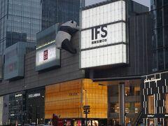 IFS国際金融中心ビルにいるパンダのオブジェ。 屋上広場から見たらお顔とご対面かな。