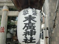 東京メトロ人形町駅A3出口から西へ2つ目の筋を右に曲がって左側に「末廣神社」が。