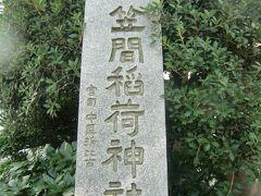 末廣神社から久松警察署前交差点を過ぎた右側に「笠間稲荷神社」があります。