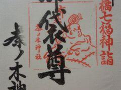 こちらの画像は「松嶋神社」で書き置きを頂きましたので日付は入っておりませんでした。