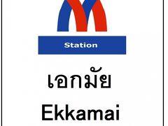 サイアム駅で乗り換えてサファーンタクシン駅へ向かいます。