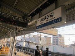 紀伊田辺駅