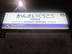 関西空港駅