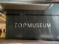 朝食を終え東京都写真美術館にやってきました。 今回は 志賀理江子のヒューマン・スプリング 大石芳野の戦禍の記憶 を観にきました。