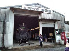 12:25 矢岳第1トンネルを抜けて矢岳駅に着いた。肥薩線の最高地点だ。標高536.9m。人吉市SL展示館があったので降りてみる。