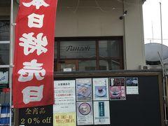 先ずは、平井にパン工場の直売所があると知り、業務用パンを製造販売しているサンワローラン社が併設しているPanzohに行きました。