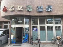 昨日も北千住にある別の銭湯に行きましたが、今日は温泉の銭湯である乙女湯温泉に行きました。入浴料470円 東京に良くあるガソリンみたいな色している黒湯の温泉でした。午後3時に行きましたが、既に人は多く3密状態になってしまいました。1時間程入りとてもリラックスできました。