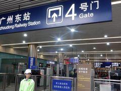 天河エリアの広州東駅に立ち寄りました。