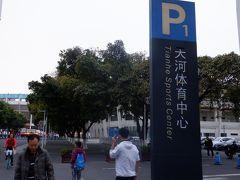 サッカー好きならばACLで日本勢と好勝負を戦った広州恒大チームのホームグラウンドは外せません。