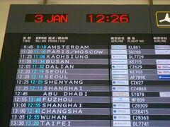 2020年1月3日、11:10成田ターミナル1到着。(定刻11:20)飛行時間8時間40分。 定刻より10分早く着きました。モスクワとの時差6時間進める。 10泊12日のイタリア。長いようであっという間だったなぁ。 何度行っても飽きないイタリアです。(^_-)-☆