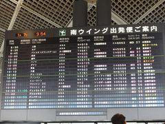 おはよう成田空港。この日は第1ターミナル発でございます。  自宅を出て1時間ほどで到着。