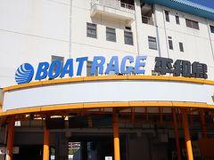 平和島競艇場の入口です。しかし、当分の間レースは自粛中のようです。