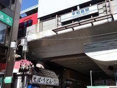 京急平和島駅は、品川と横浜や羽田空港を結ぶ本線上の急行停車駅です。
