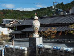 中尾山を代表するお店「うつわ処 赤井倉」  残念ながら定休日でした。
