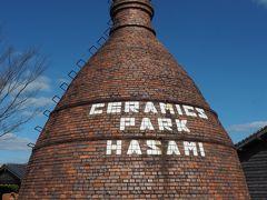 古代から近世にかけての 世界を代表する珍しい窯が 12基再現されている広場です。  こちらはイギリスの ストーク・オン・トレントで使用されていた 昇炎式の石炭窯。 ストーク・オン・トレントといえば ウェッジウッドなど多くの陶磁器メーカーが 創業した土地ですね。