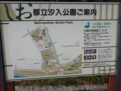 しお【都立汐入公園】ご案内図