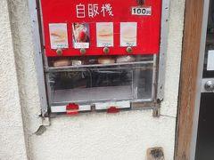一時期販売機が無くなっていた立石バーガーの自販機が復活してます。 100円ととてもリーズナブル 一度ご賞味あれ!