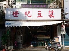 朝市の通りと公園(?)を挟んだ向かい側。  台湾で一般的な朝ごはんを。