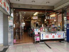 龍山寺の横にある「両喜号」で早めの昼食。