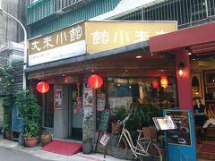 台北家庭料理のお店「大来小館」へ。