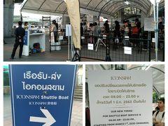 川べりへ向かうと、アイコンサイアムシャトルボート乗場があります。  アイコンサイアムの投稿 https://4travel.jp/travelogue/11564195 https://4travel.jp/travelogue/11613972