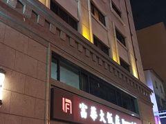 何だかんだありつつ、これから2泊する「富華大飯店(フーワードホテル)」に到着! 台南の有名観光スポットでもある「林百貨店」のほんとに目の前で、観光にも食べ歩きにもとっても便利な立地でした。