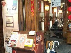 この日は大みそか…2019年最後の晩餐は、台南名物「担仔麺(タンツーメン)」発祥のお店、清朝末期の1895年創業という「度小月担仔麺(Duo Xiao Yue Danzi Mian)」で食べることに。