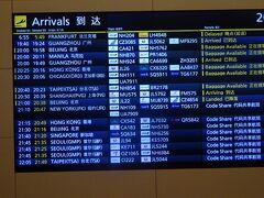 羽田空港には定刻20:25より少し早い20:16に到着しました。  短いけれど、盛りだくさんの香港マカオ旅行でした。 近いですから、また落ち着いたころに行ってみたいです。