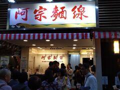 これまた有名店、阿宗麺線。ここもすごい行列です。回転が速いので、すぐに買うことができます。