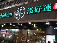駅前のTimHoWan。香港以外でTimHowanを見つけたら必ずチェックしています。