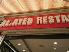 AL Ayed Restaurant