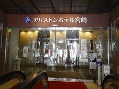 今宵の宿のアリストンホテル宮崎です。