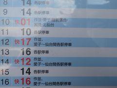 駅の時刻表です、ご覧のように電車が一時間に一本なので、やっぱり時間をしっておくといいですね。