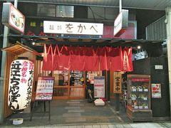 ホテルのある東口は、飲食店が少ないようなので、西口に遠征。駅の階段を下りると、商店街が広がっていました。何を食べようかなぁー?(・ω・。)キョロキョロ(。・ω・) 近江ちゃんぽんの人気店「をかべ」さんに決定!(^o^)b