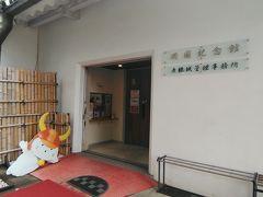 開国記念館 無料だったので、見学していく事に。 開国記念館は、1960年に井伊直弼の没後100年を記念して、彦根城の佐和口多聞櫓を再現したもの。 中は、彦根今昔の写真展などの展示物あり。撮影禁止。