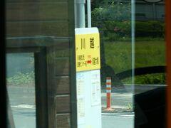 石見川越駅は、一枚上の画像の左側、道路を進んだところにありましたが、 確かに、(旧)駅周辺は、ちょっとバス停留所には狭いかも知れません。