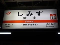 清水駅出発